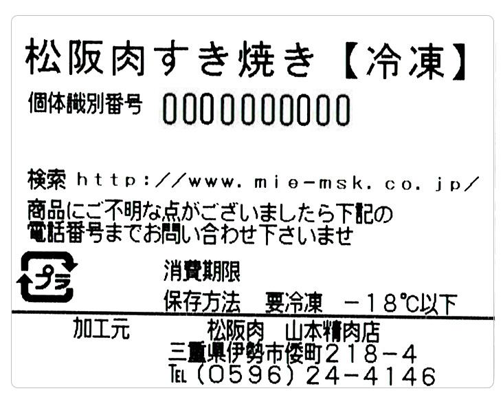 ラベルには個体識別番号を明記しています