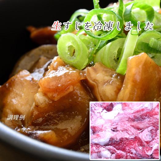 m050 松阪肉 すじ(生を冷凍)500g