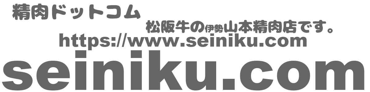seiniku.com 精肉ドットコムの山本精肉店 伊勢