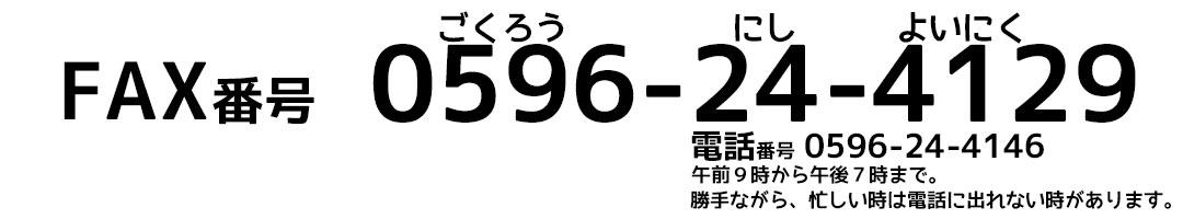 山本精肉店FAX